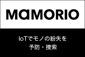 MAMORIO IoTでモノの紛失を予防・捜索