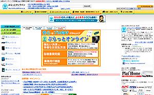 ぷらっとオンライン画面