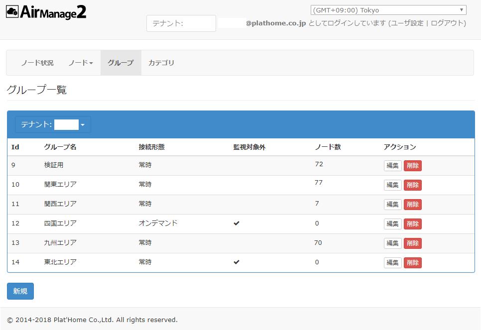グループ管理機能設定画面