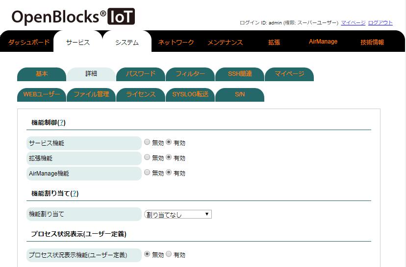 リモートアクセスしたOpenBlocks® IoTのWEB UI画面