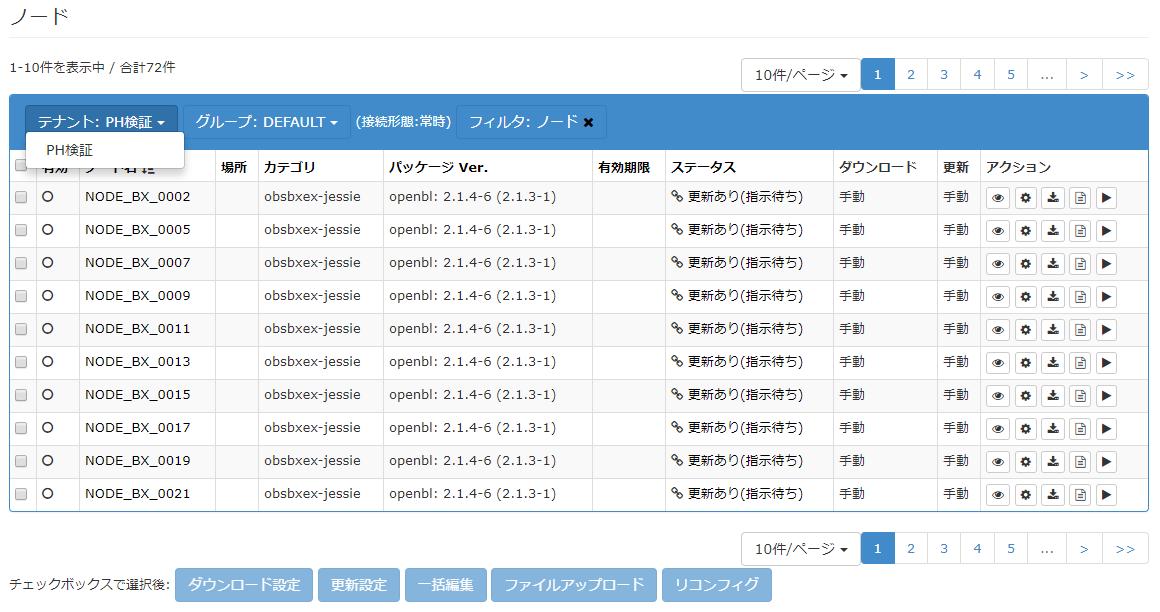 AirManage 2管理WEB画面