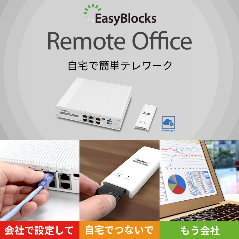 EasyBlocks Remote Office