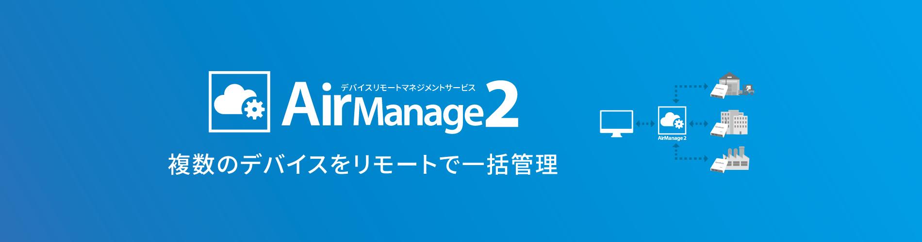 デバイスリモートマネジメントサービス AirManage 2 複数のデバイスをリモートで一括管理