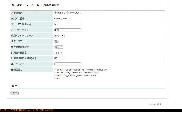 PD Handler HVSMC設定Web UI画面