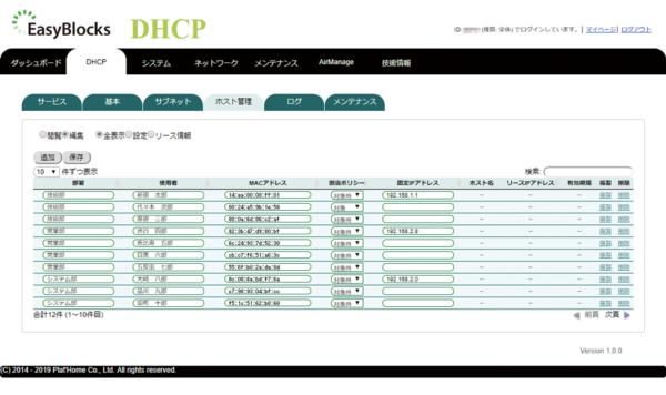 WEB UI EasyBlocks DHCP