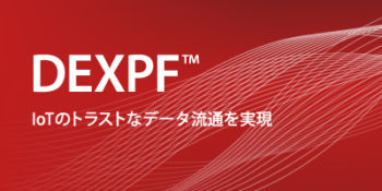 DEXPF IoTのトラストなデータ流通を実現
