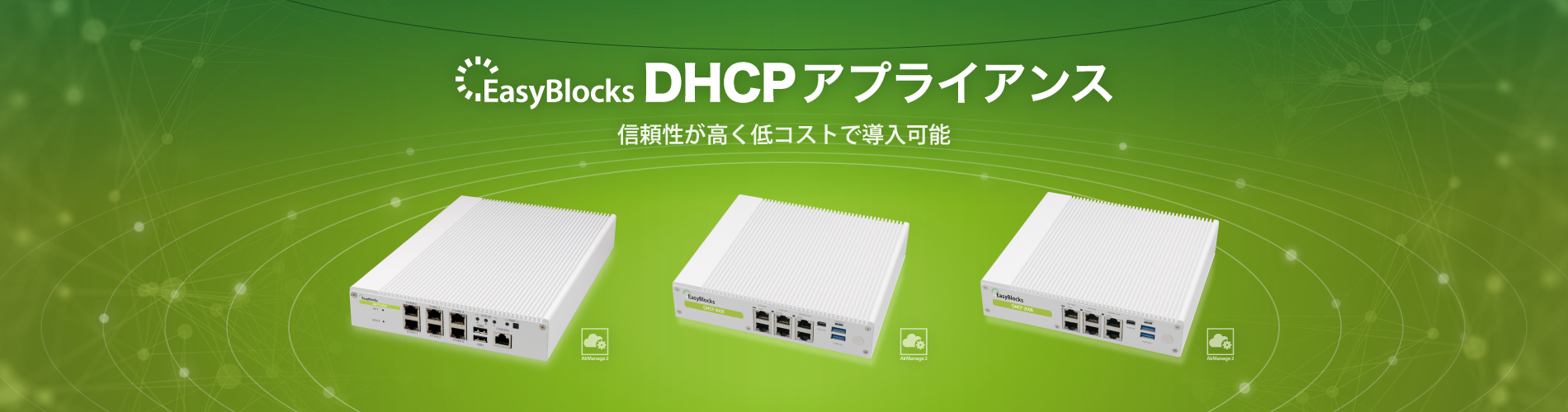 EasyBlocks DHCPアプライアンス 信頼性が高く低コストで導入可能