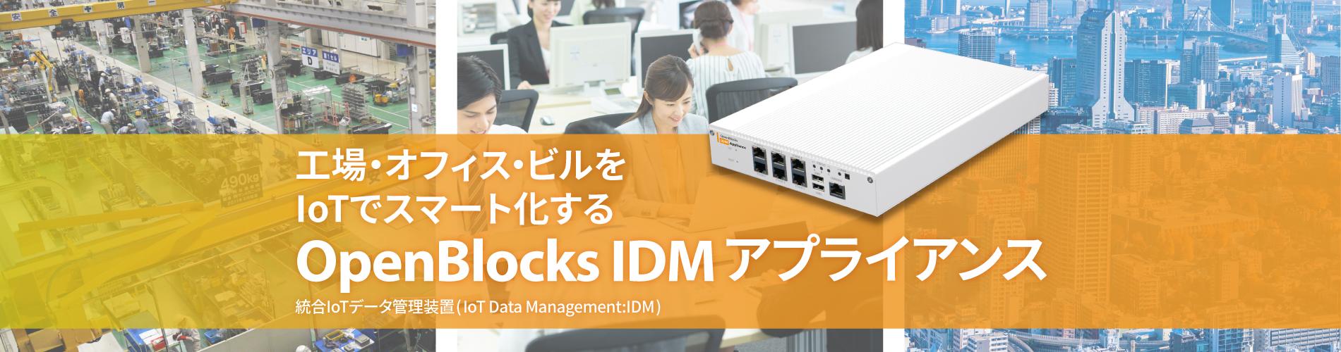 工場・オフィス・ビルをIoTでスマート化する OpenBlocks IDMアプライアンス 統合IoTデータ管理装置(IoT Data Management:IDM)