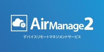 AirManage2 デバイスリモートマネジメントサービス