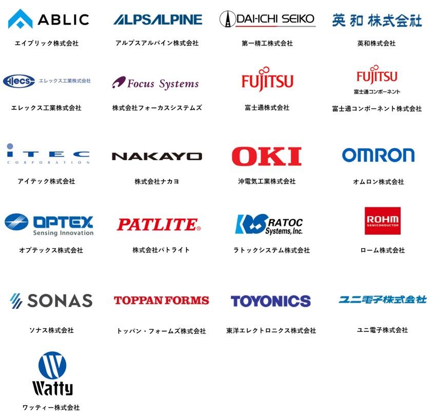 Iotセンサー・デバイスパートナープログラム加入企業