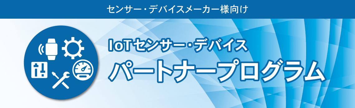 センサー・デバイスメーカー様向け IoTセンサー・デバイス パートナープログラム