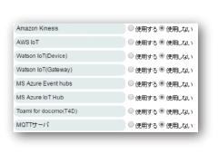 接続先クラウドサービス設定画面