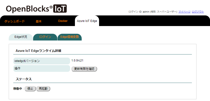 Azure IoT EdgeマネジメントのWeb UI画面
