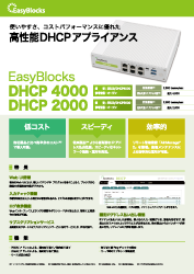 EasyBlocks DHCP 2000/DHCP 4000リーフレット