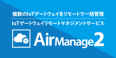 AirManage2