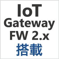 IoT Gateway Firmware 2.x搭載