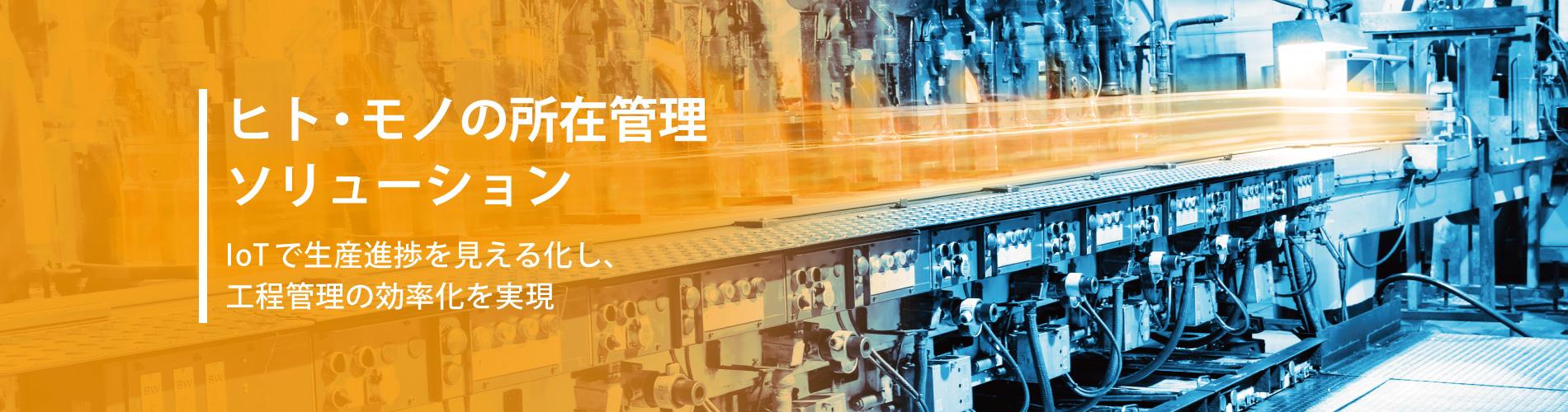 ヒト・モノの所在管理ソリューション IoTで生産進捗を見える化し、工程管理の効率化を実現