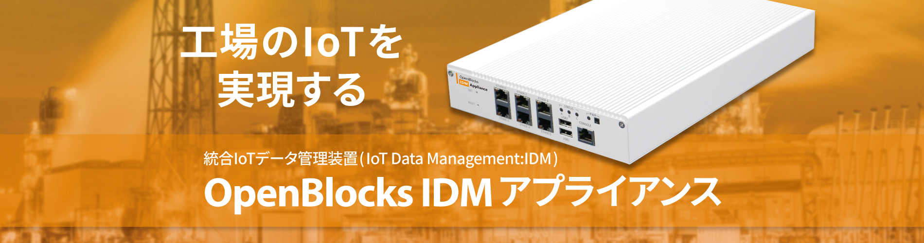 OpenBlocks IDM アプライアンス 工場のIoTを実現する 総合IoTデータ管理装置(IoT Data Management:IDM)