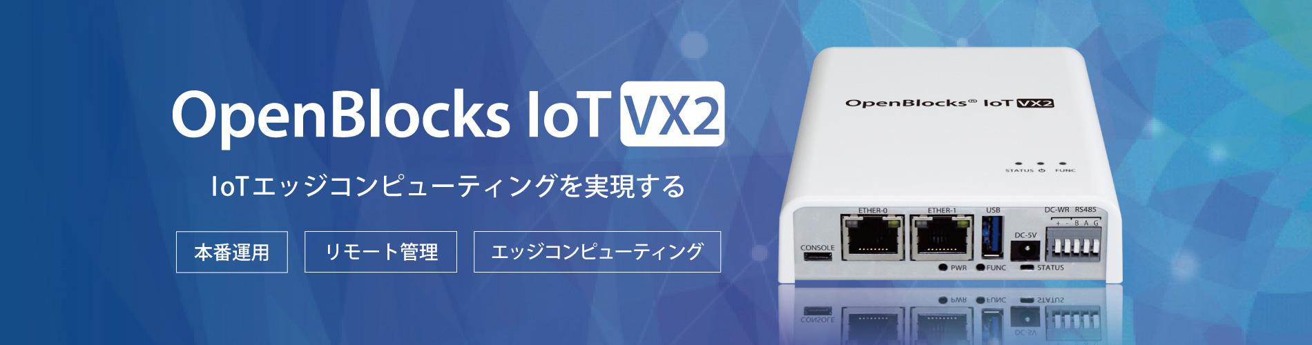 OpenBlocks IoT VX2/W Windows(R)搭載エッジコンピューティングIoTゲートウェイ