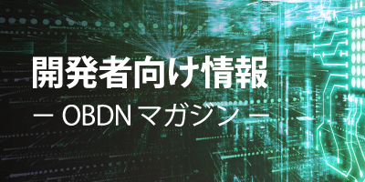 開発者向け情報 - OBDNマガジン -|OpenBlocks Developers Network Magazine