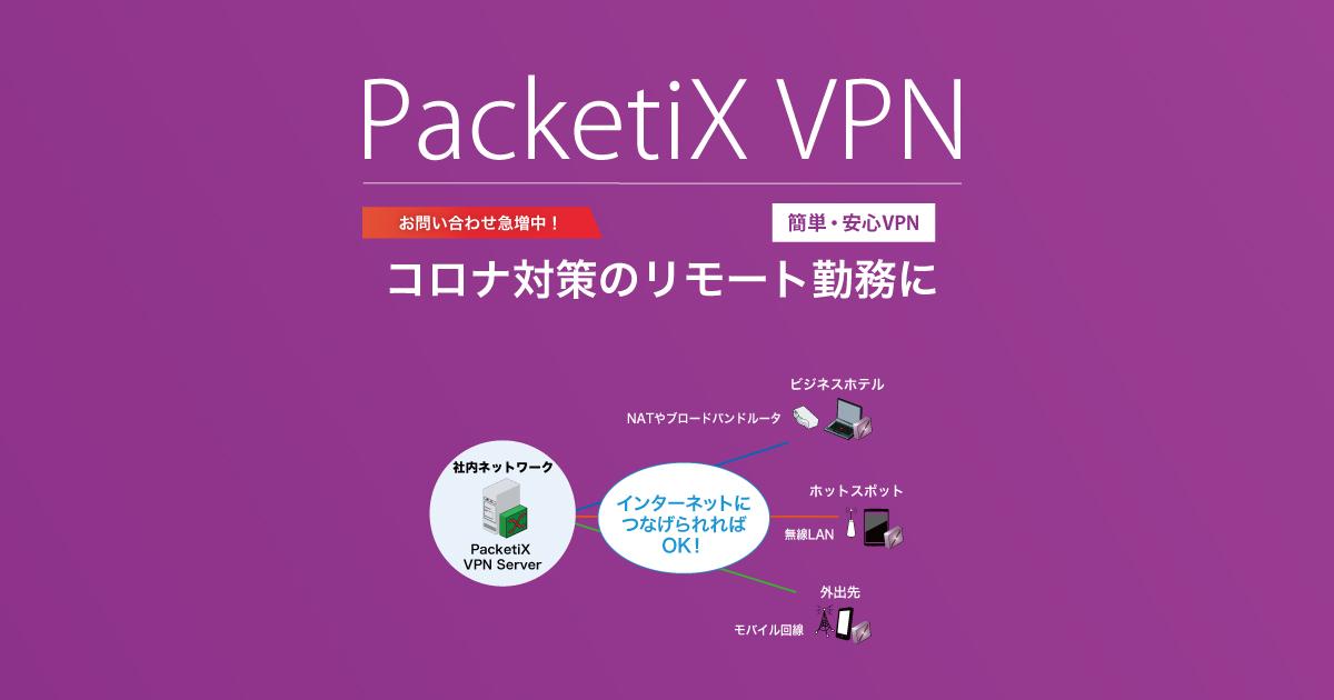 PacketiX VPN 簡単・安心VPN コロナ対策のリモート勤務に