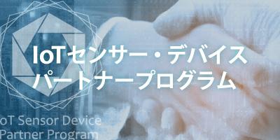 IoTセンサー・デバイス パートナープログラム