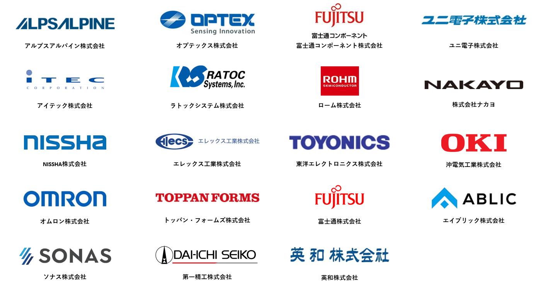 IoTセンサー・デバイス パートナープログラム参加企業様
