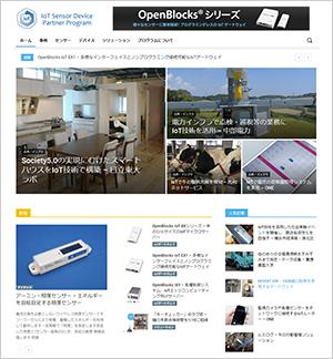 IoTセンサー・デバイス パートナープログラム専用サイトのイメージ