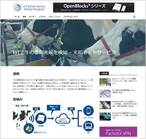 IoTセンサー・デバイス パートナープログラム専用サイトの事例紹介ページ