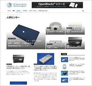 IoTセンサー・デバイス パートナープログラム専用サイトのセンサー紹介ページ